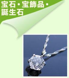 宝石・宝飾品はコチラ