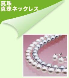 真珠・真珠ネックレスはコチラ