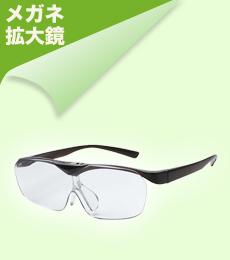 メガネ・拡大鏡はコチラ