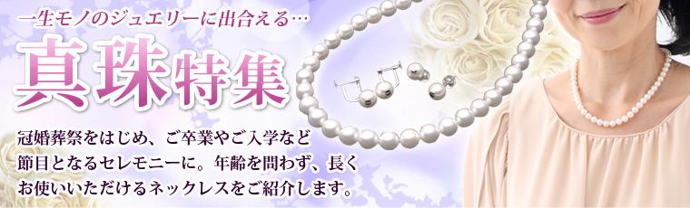 一生モノのジュエリーに出合える【真珠特集】