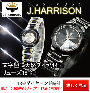 18金ダイヤモンド時計