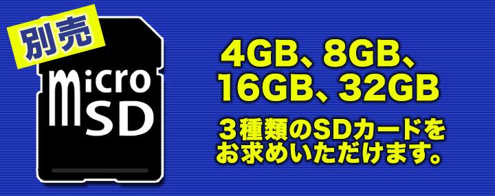別売りSDカード