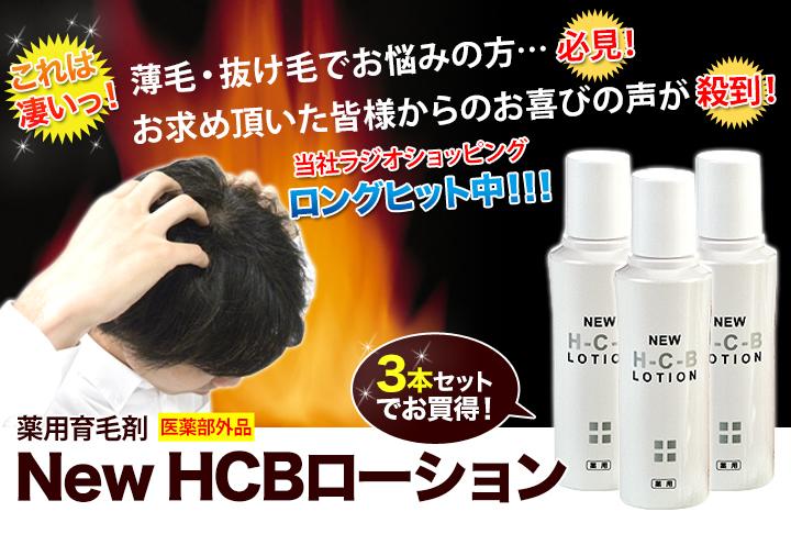 薬用育毛剤「New HCBローション」 3(2+1本)本セット
