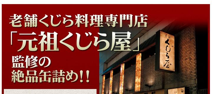 老舗くじら専門料理店!元祖くじら屋監修の絶品缶詰!