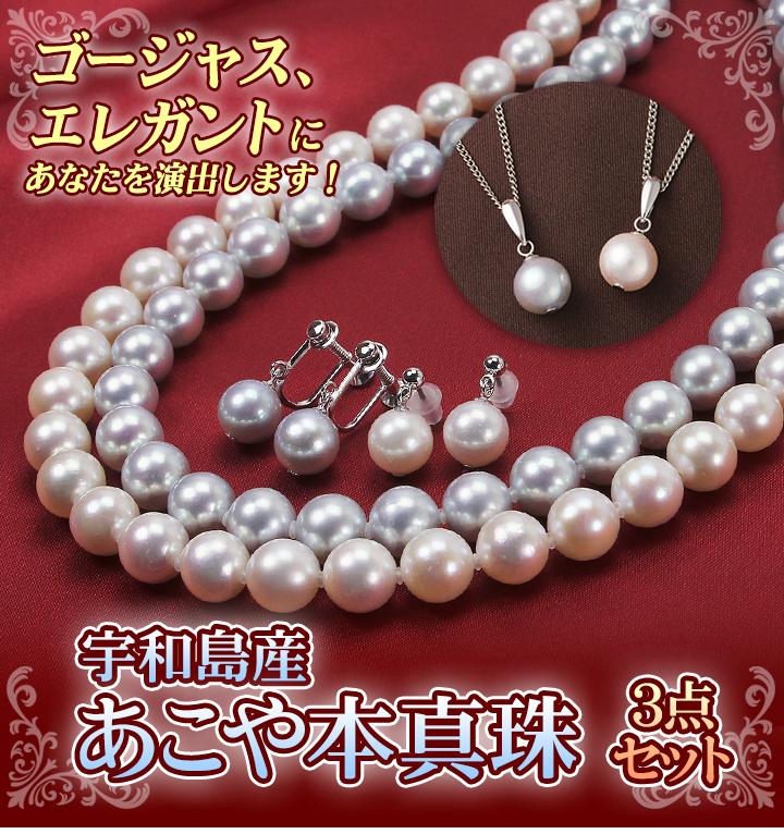 宇和島産あこや本真珠「豪華8.5〜9mm3点」+ブローチ