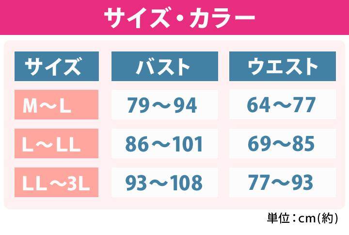 【サイズ・カラー】M〜L:バスト79〜94、ウエスト64〜77 L〜L L:バスト86〜101、ウエスト69〜85 L L〜3L:バスト93〜108、ウエスト77〜93