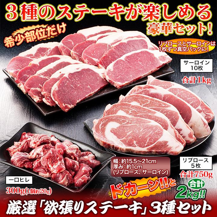 3種のステーキが楽しめる!