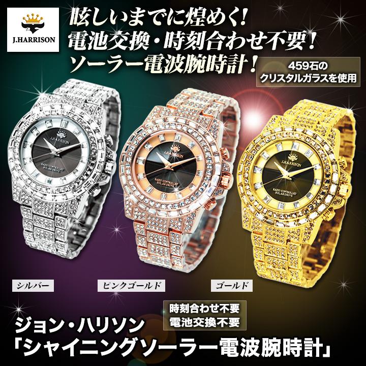 ジョンハリソン腕時計