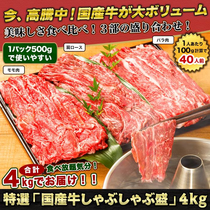 特選「国産牛しゃぶしゃぶ盛」合計4kg