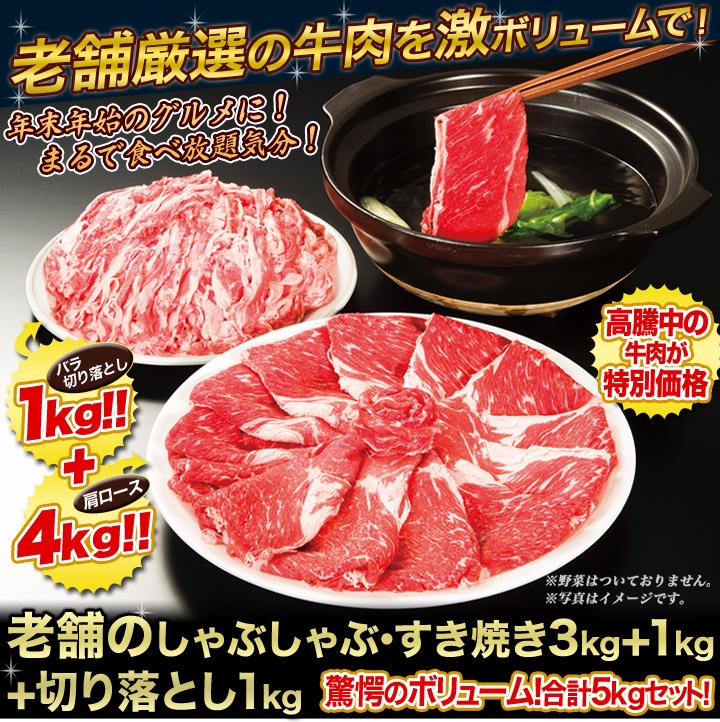 激盛しゃぶしゃぶ・すき焼き3kg+1kg+切り落とし1kg