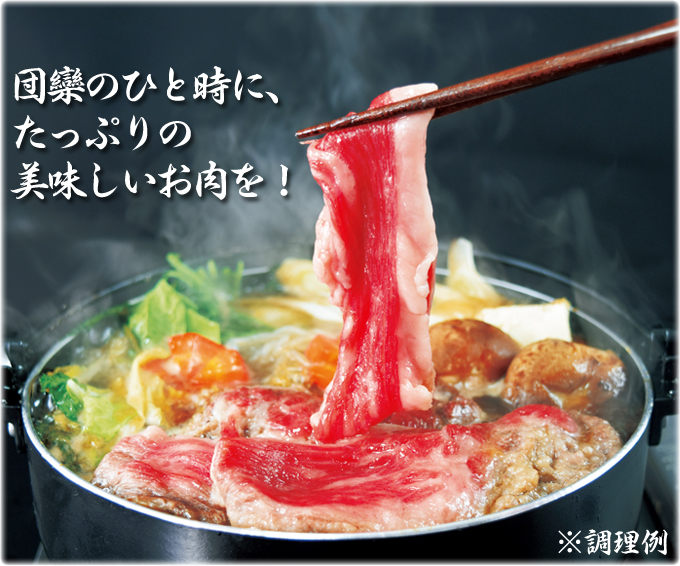 団欒のひと時に、たっぷりの美味しいお肉を!