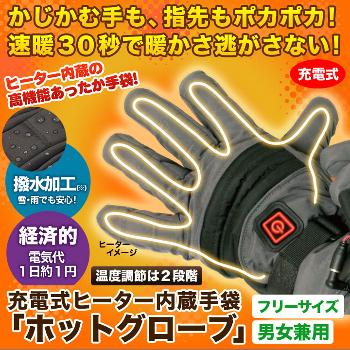 指先まですぐに暖か!充電式ヒーター内蔵手袋「ホットグローブ」