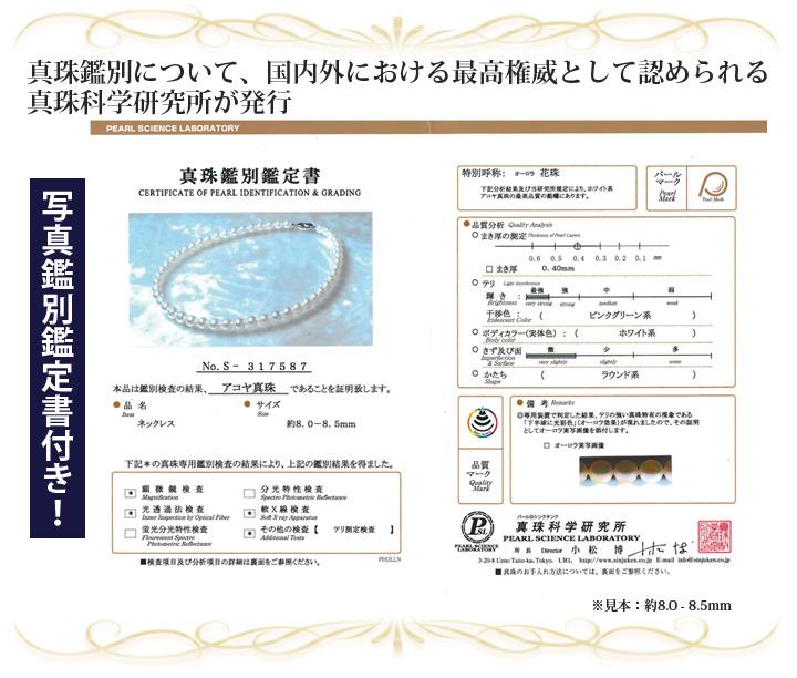 真珠鑑別について、国内外における最高権威として認められる真珠科学研究所が発行