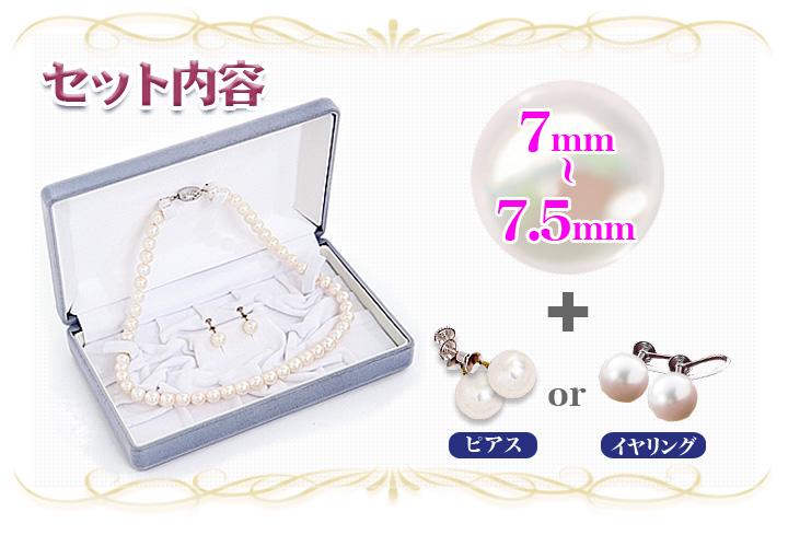 セット内容は、オーロラ花珠本真珠のネックレスとピアスまたはイヤリングの2点セット