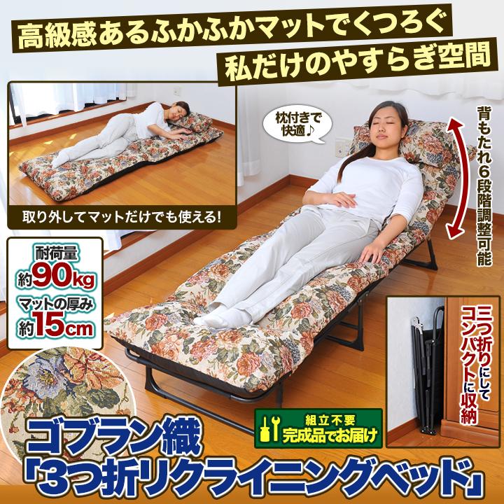 ゴブラン織「3つ折リクライニングベッド」