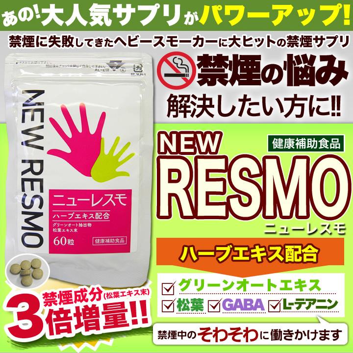 NEW RESMO(ニューレスモ)の画像