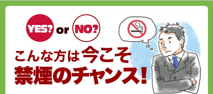 健康や家族の為、肩身の狭い思いをしている方は今こそ禁煙のチャンス!