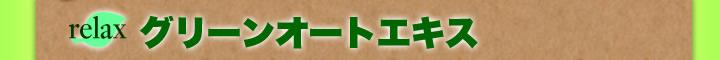 グリーンオートエキス