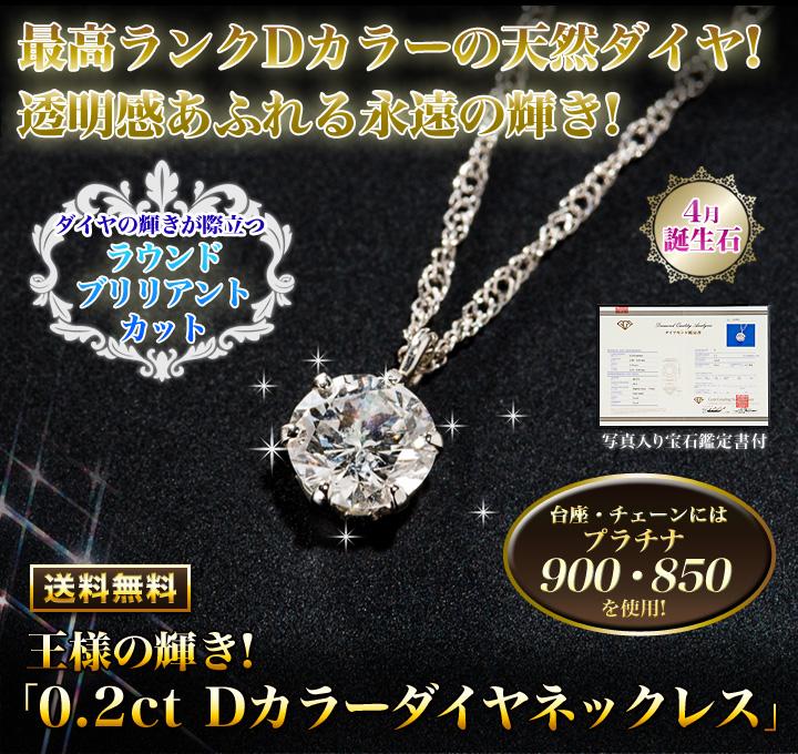 最高ランク「Dカラー」の天然ダイヤを使用!「王様の輝き!0.2ct Dカラーダイヤネックレス