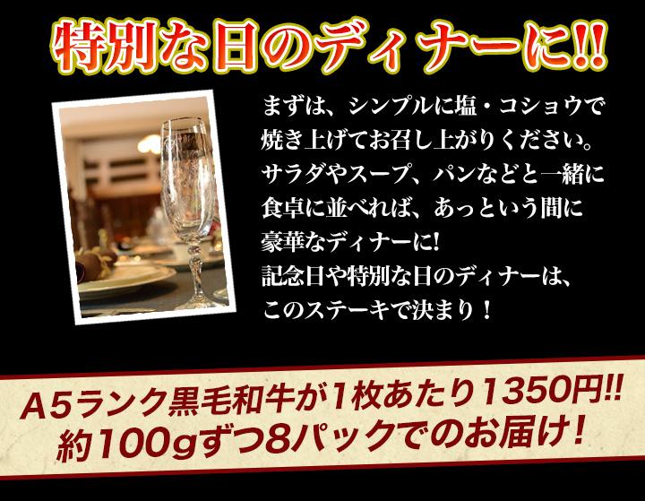 A5ランク「北海道産黒毛和牛モモステーキ」
