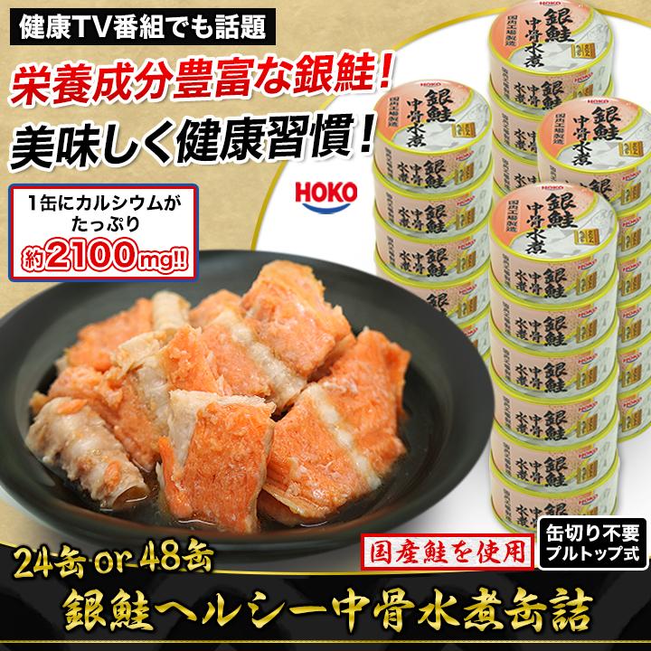 銀鮭ヘルシー中骨水煮缶詰