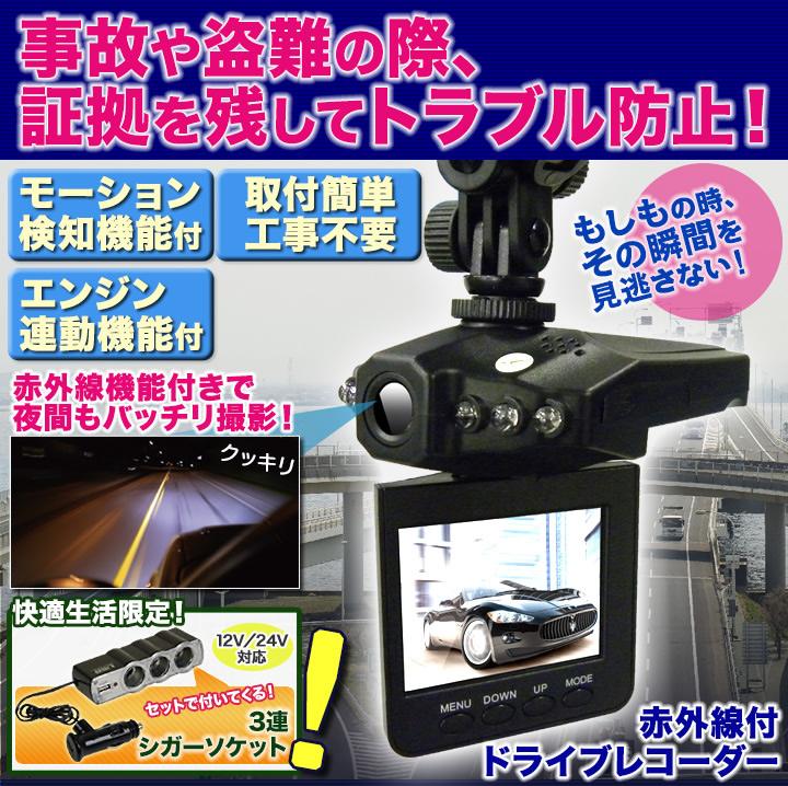 赤外線ドライブレコーダー+3連シガーソケット付のトップ画像
