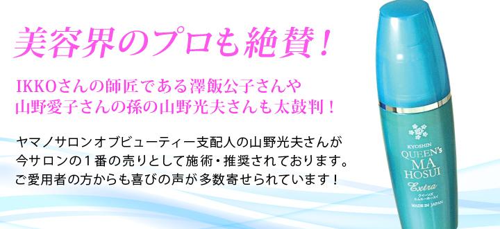 美容界のプロも絶賛!IKKOさんの師匠である澤飯公子さんや山野愛子さんの孫の山野光夫さんも太鼓判!ヤマノサロンオブビューティー支配人の山野光夫さんが今サロンの1番の売りとして施術・推奨されております。ご愛用者の方からも喜びの声が多数寄せられています!
