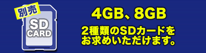 SDカードは別売りです。