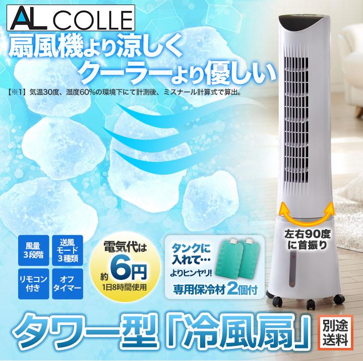 タワー型「冷風扇」