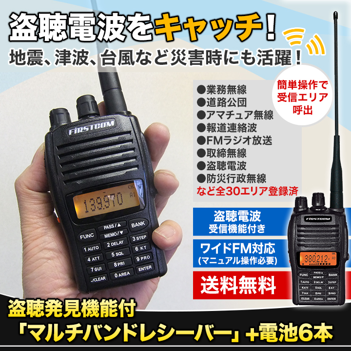 特徴:盗聴発見機能付「マルチバンドレシーバー」+電池6本
