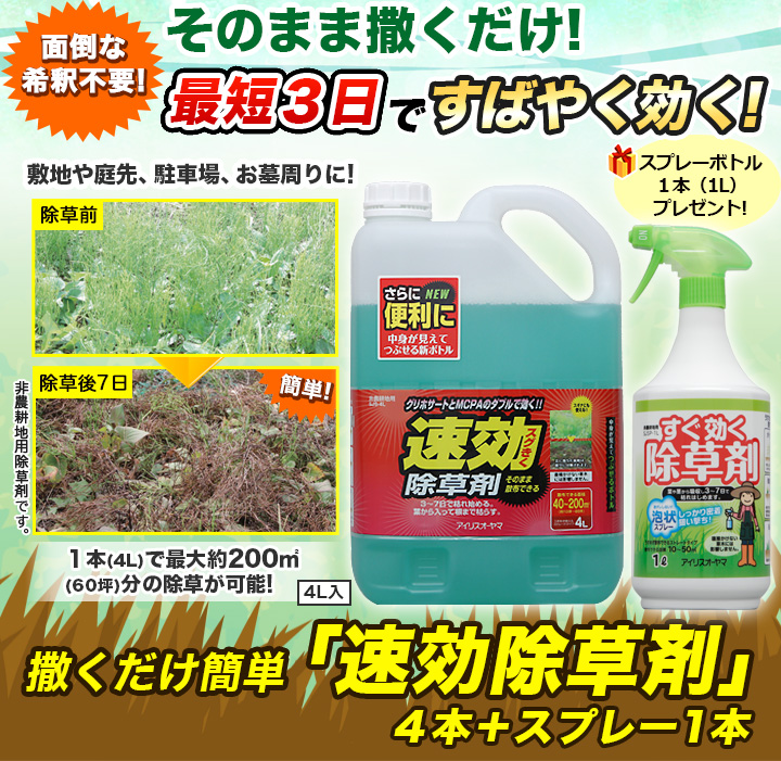 撒くだけ簡単「速効除草剤」4本+スプレー1本