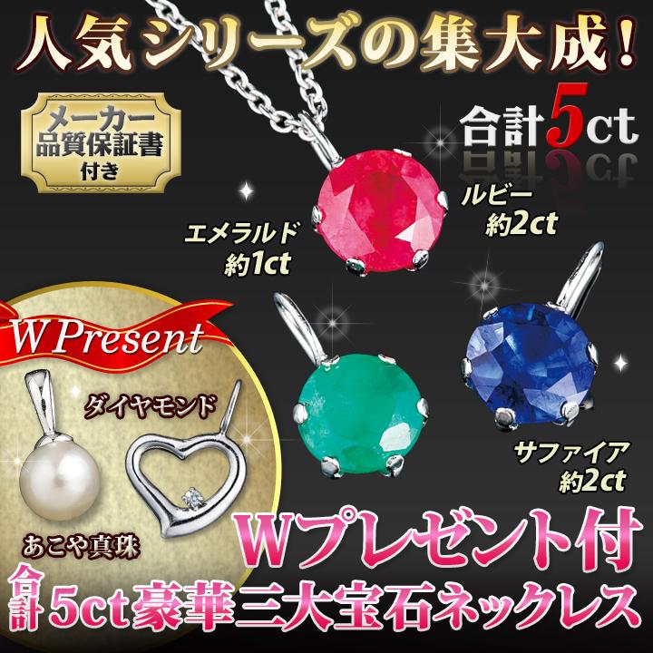 Wプレゼント付「合計5ct豪華三大宝石ネックレス」