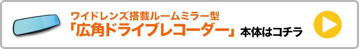 ワイドレンズ搭載ルームミラー型「広角ドライブレコーダー」の詳細・購入はコチラ