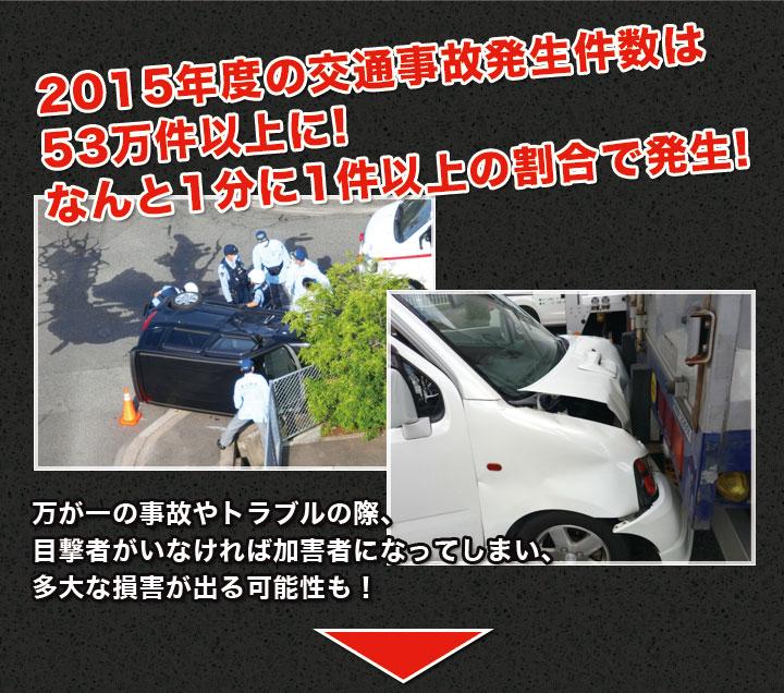 2015年度の交通事故発生件数は53万件以上!なんと1分に1件以上の割合で発生!
