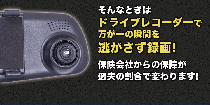 ドライブレコーダーがあれば、万が一の瞬間を逃さず録画!