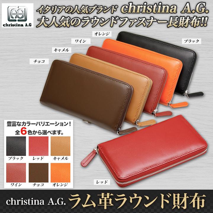 イタリアの名門ブランドクリスティーナA.G.がお届けする「ラム革ラウンド財布」