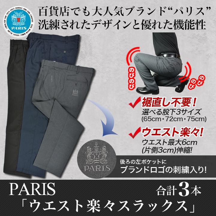 トップ画像_PARISスラックス