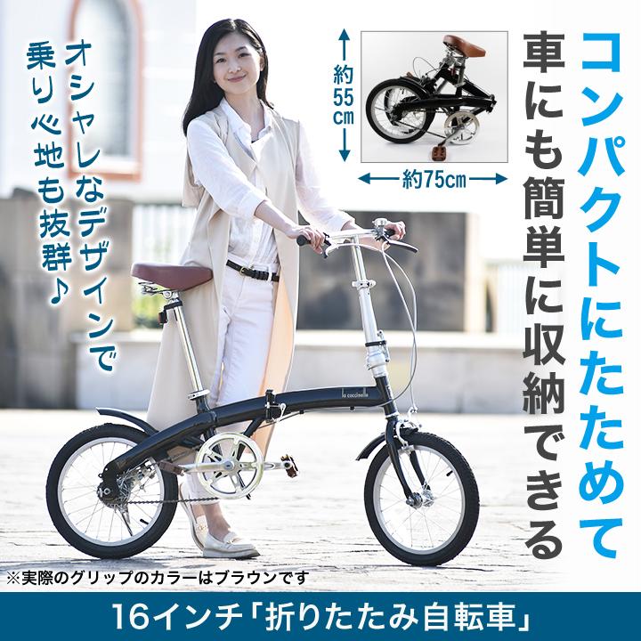 トップ_折りたたみ自転車
