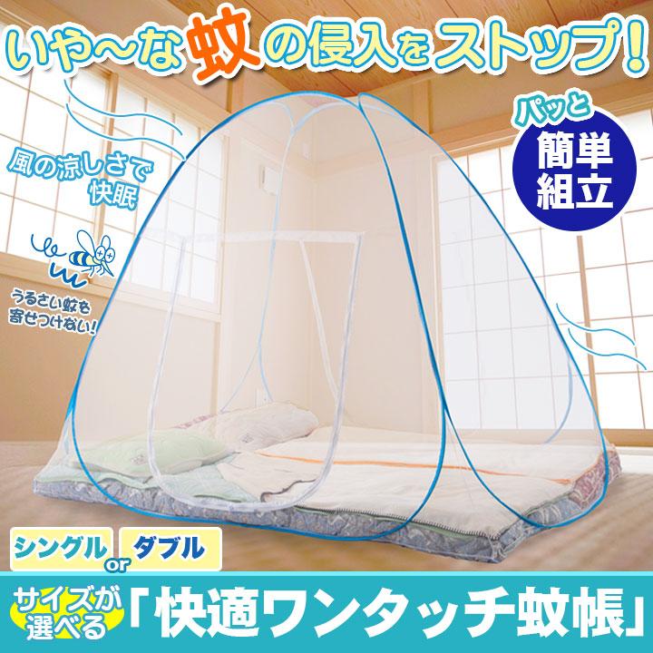サイズが選べる「快適ワンタッチ蚊帳」