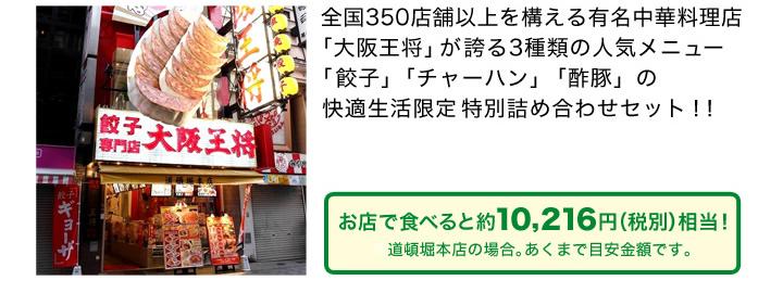 「大阪王将」大人気セット