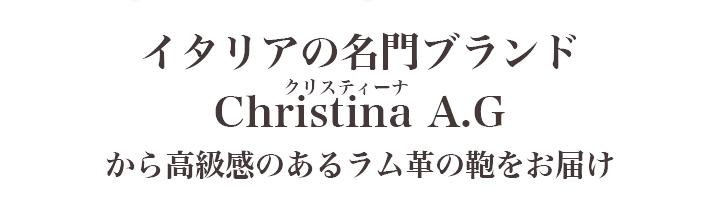 イタリアの名門ブランドChristina A.Gから高級感のあるラム革の鞄をお届け