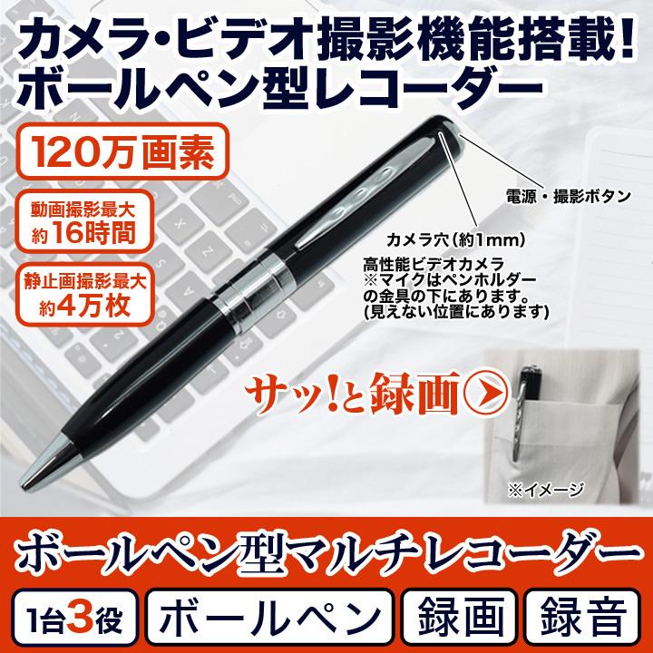 ボールペン型マルチレコーダー