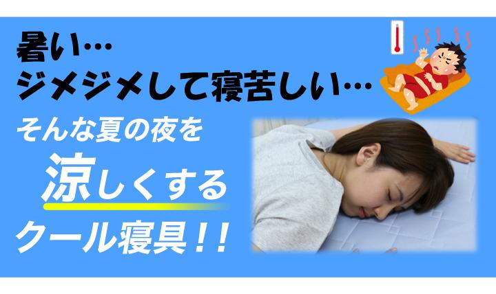 クール寝具!!