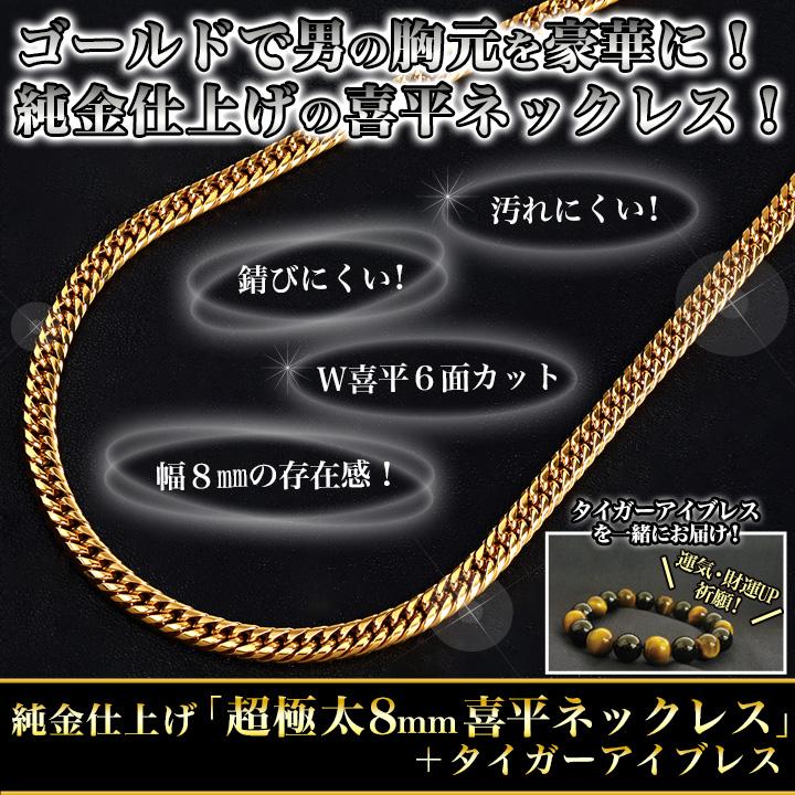 純金仕上げ「超極太8mm喜平ネックレス」+タイガーアイブレス
