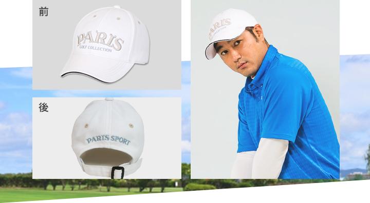 パリス帽子