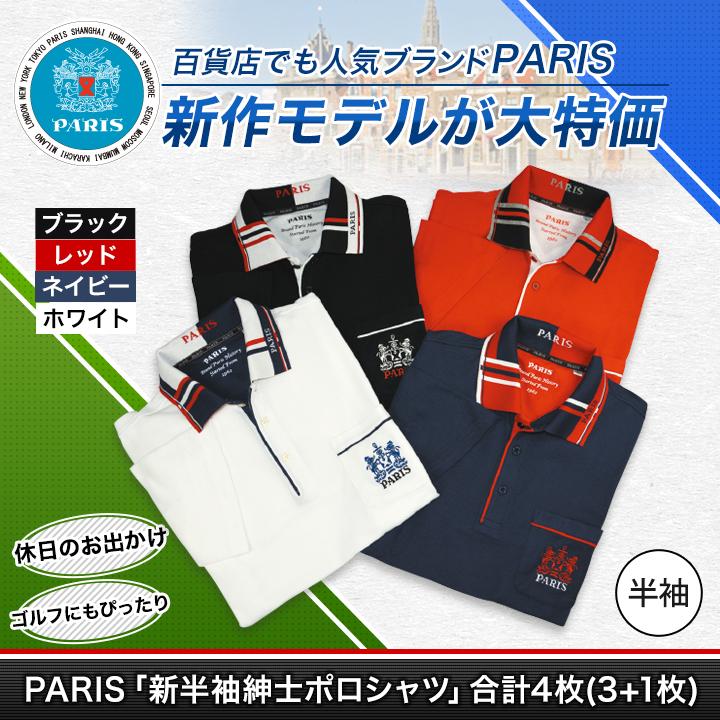 PARISポロシャツ