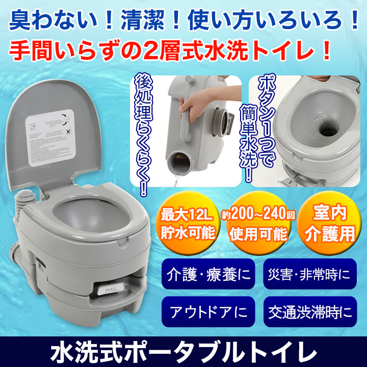 水洗式ポータブルトイレ