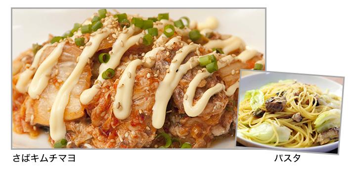 さばキムチマヨ、パスタなどいろんな料理のアレンジ画像