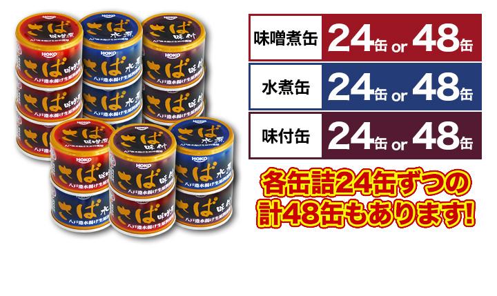 さばの缶詰の画像