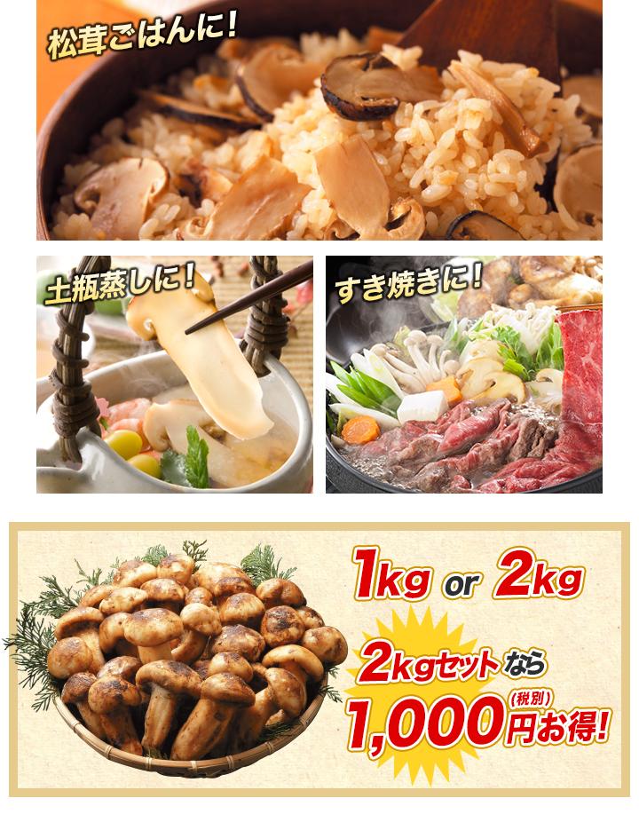 松茸料理、すき焼き、土瓶蒸しなど